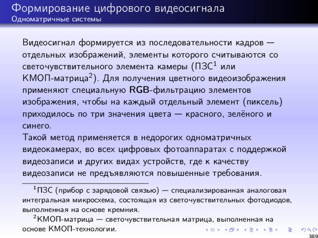 Формирование цифрового видеосигнала Одноматричн...