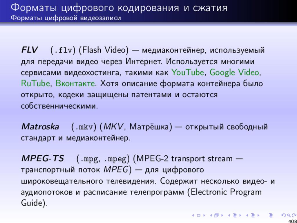 Форматы цифрового кодирования и сжатия Форматы ...
