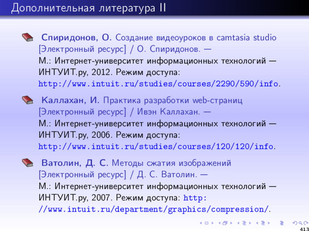 Дополнительная литература II Спиридонов, О. Соз...