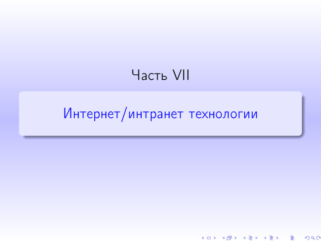 Часть VII Интернет/интранет технологии