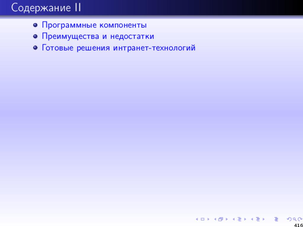 Содержание II Программные компоненты Преимущест...