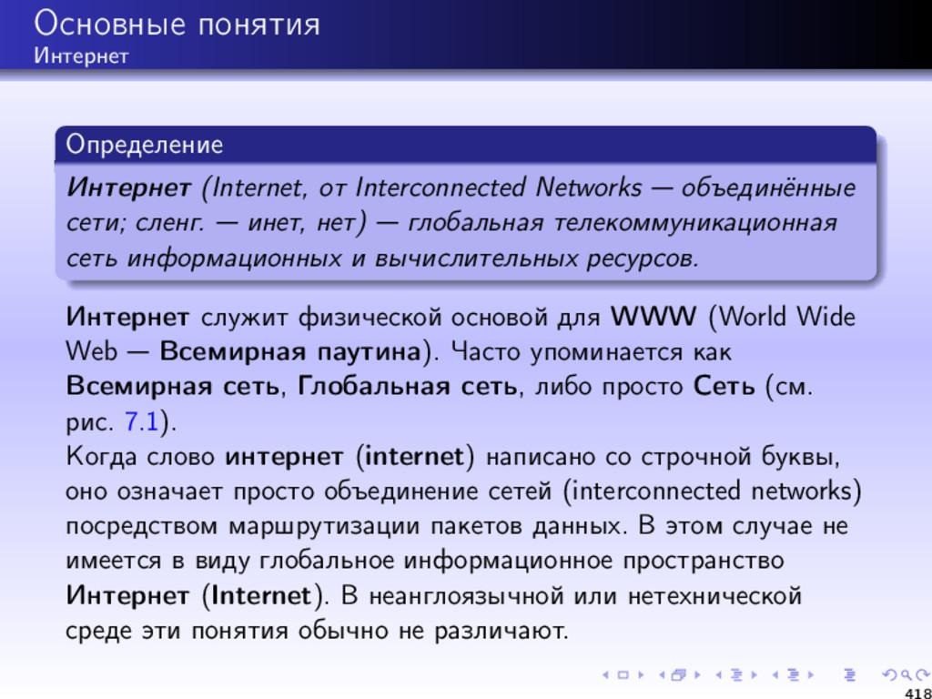Основные понятия Интернет Определение Интернет ...