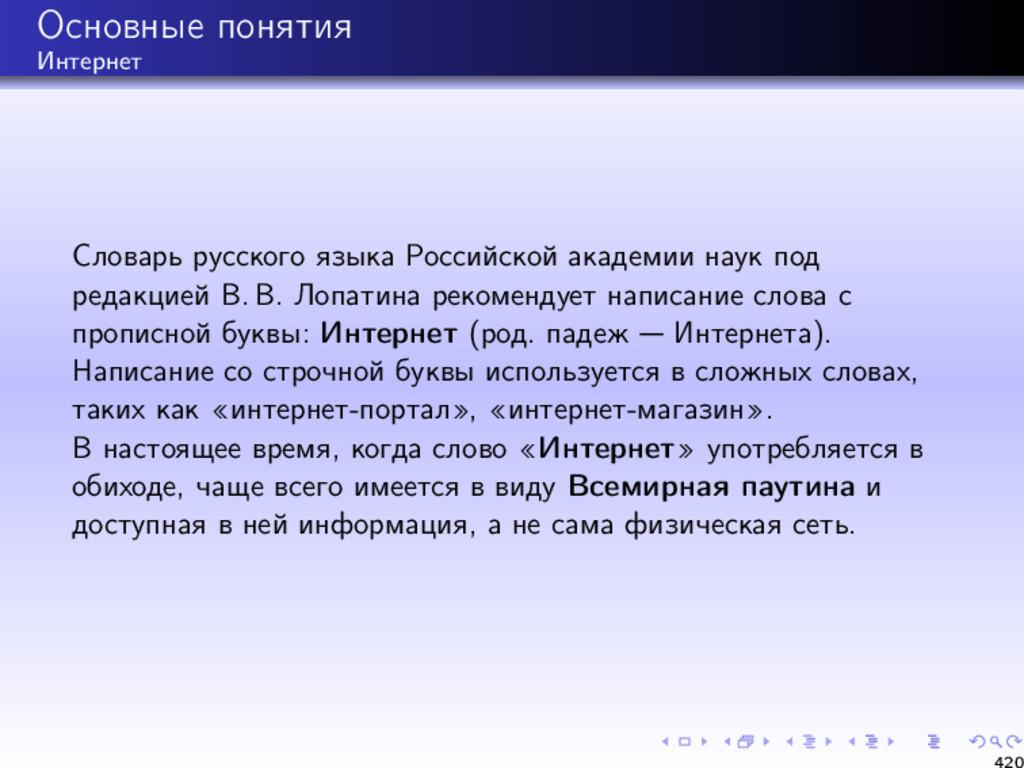 Основные понятия Интернет Словарь русского язык...