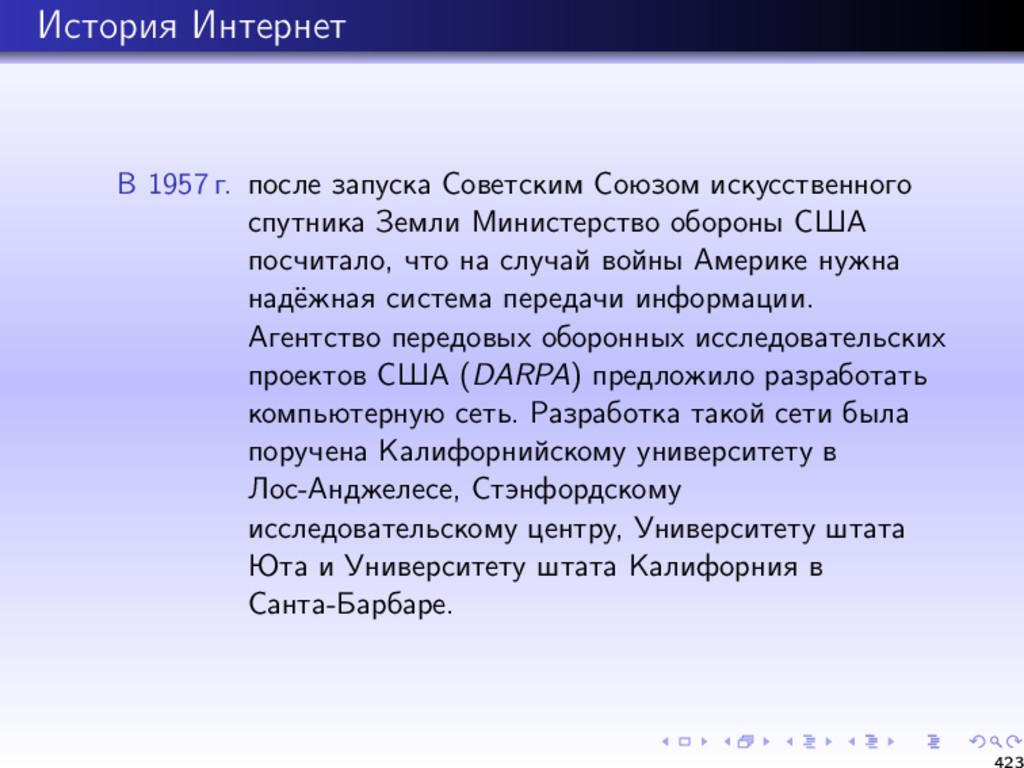 История Интернет В 1957 г. после запуска Советс...