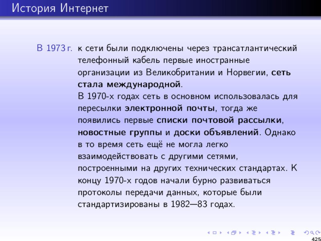 История Интернет В 1973 г. к сети были подключе...