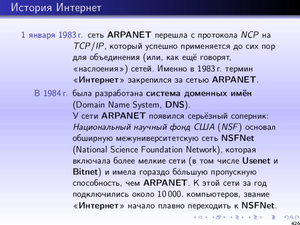 История Интернет 1 января 1983 г. сеть ARPANET ...