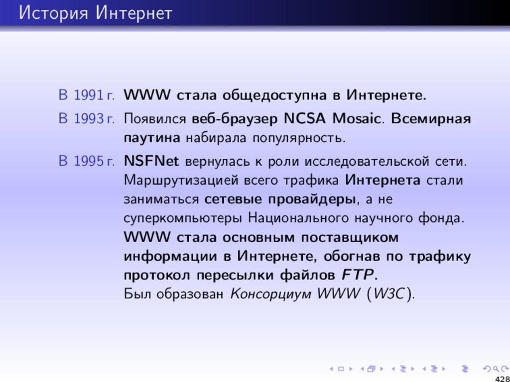 История Интернет В 1991 г. WWW стала общедоступ...