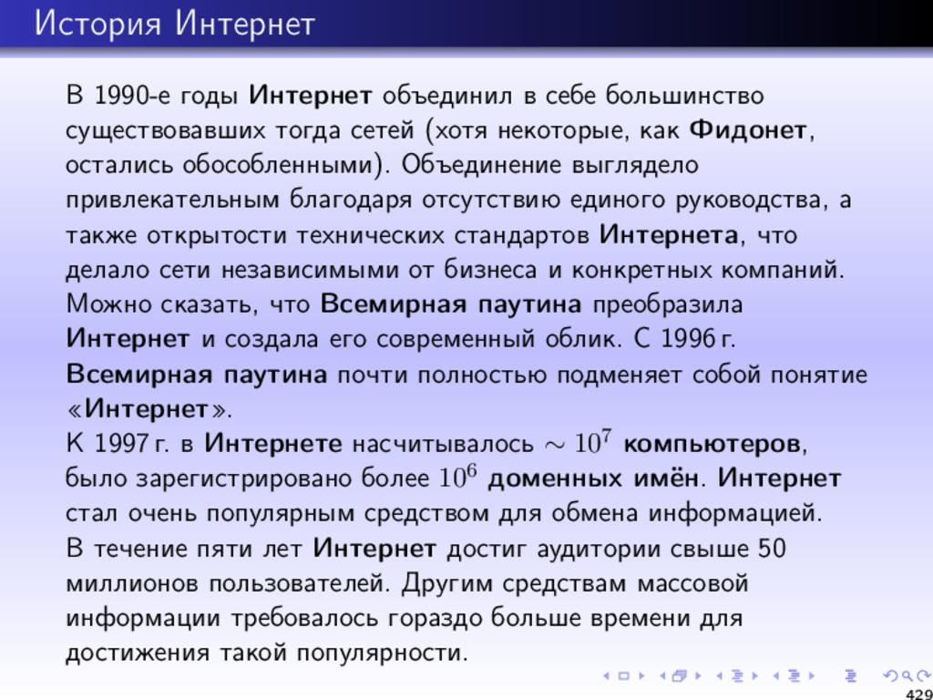 История Интернет В 1990-е годы Интернет объедин...