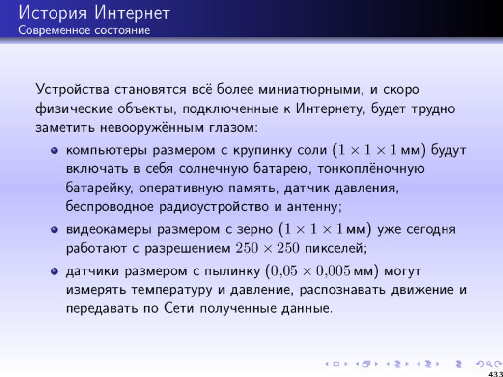 История Интернет Современное состояние Устройст...