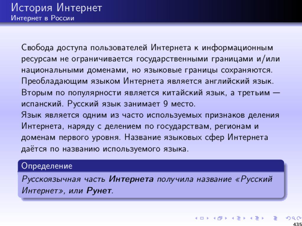 История Интернет Интернет в России Свобода дост...