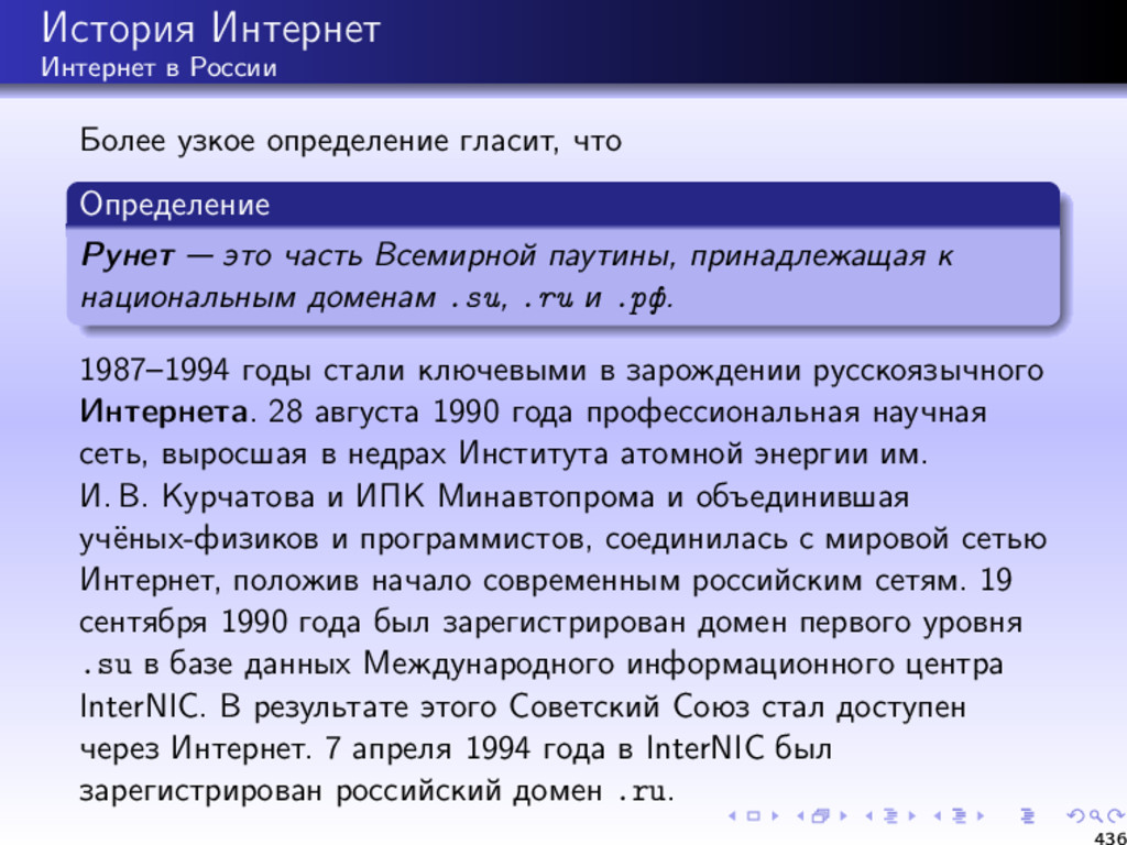 История Интернет Интернет в России Более узкое ...