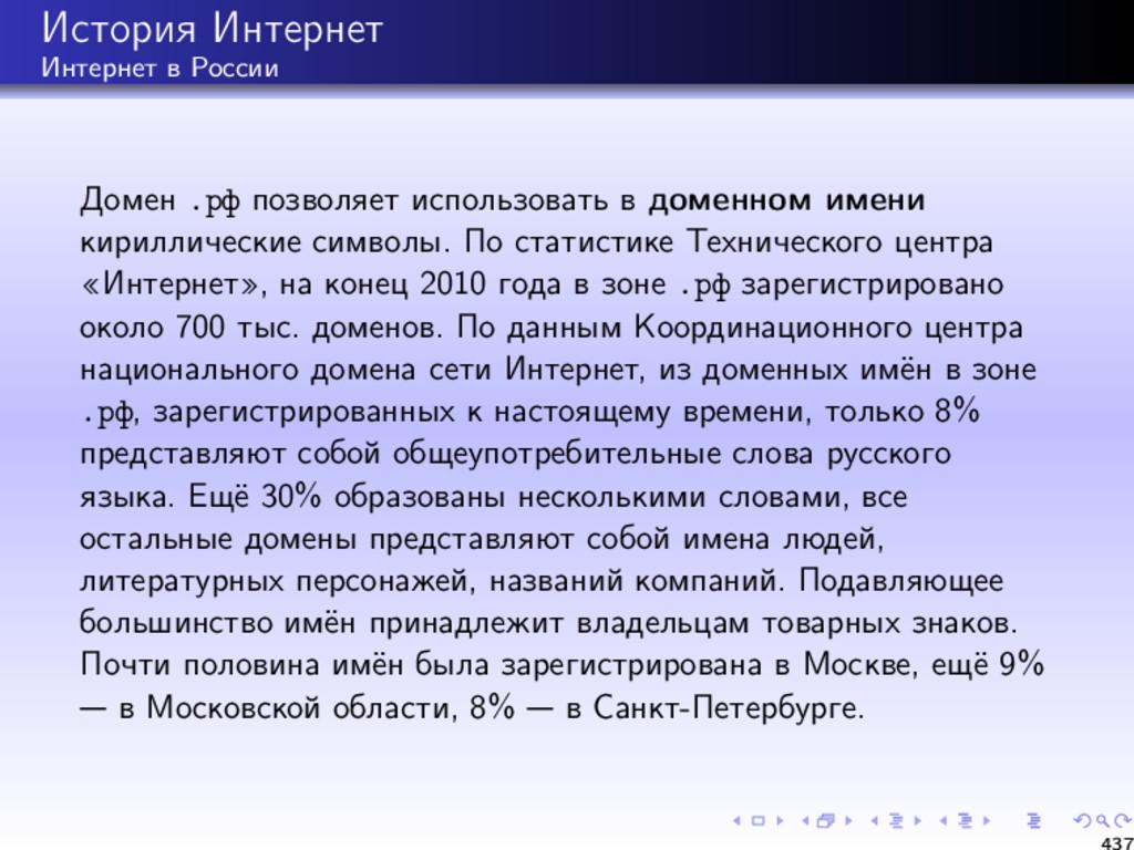 История Интернет Интернет в России Домен .рф по...