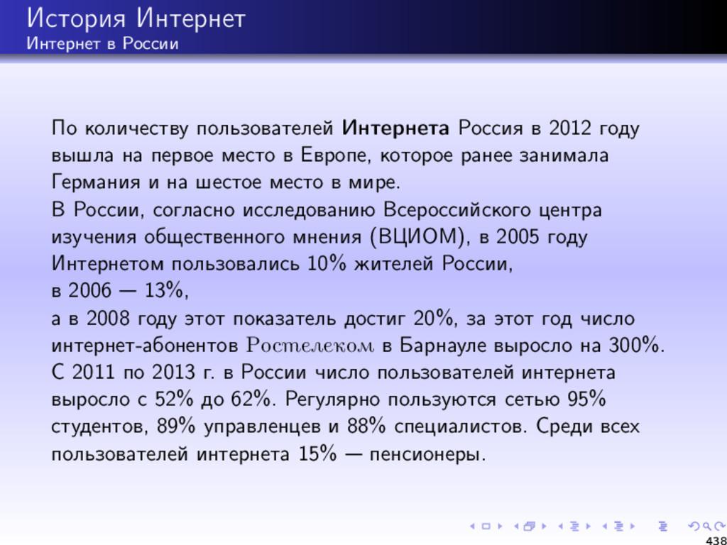 История Интернет Интернет в России По количеств...