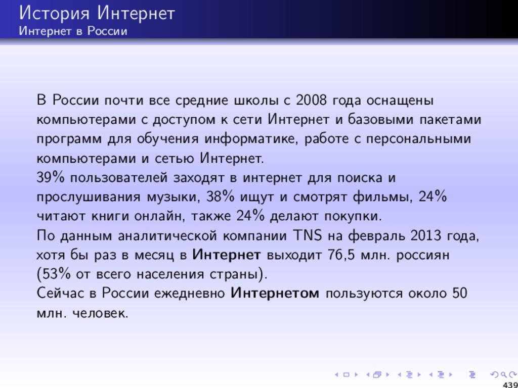 История Интернет Интернет в России В России поч...