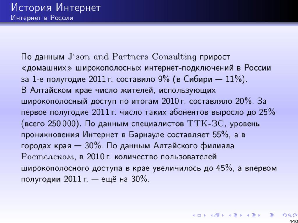 История Интернет Интернет в России По данным J'...