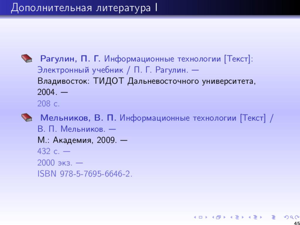 Дополнительная литература I Рагулин, П. Г. Инфо...