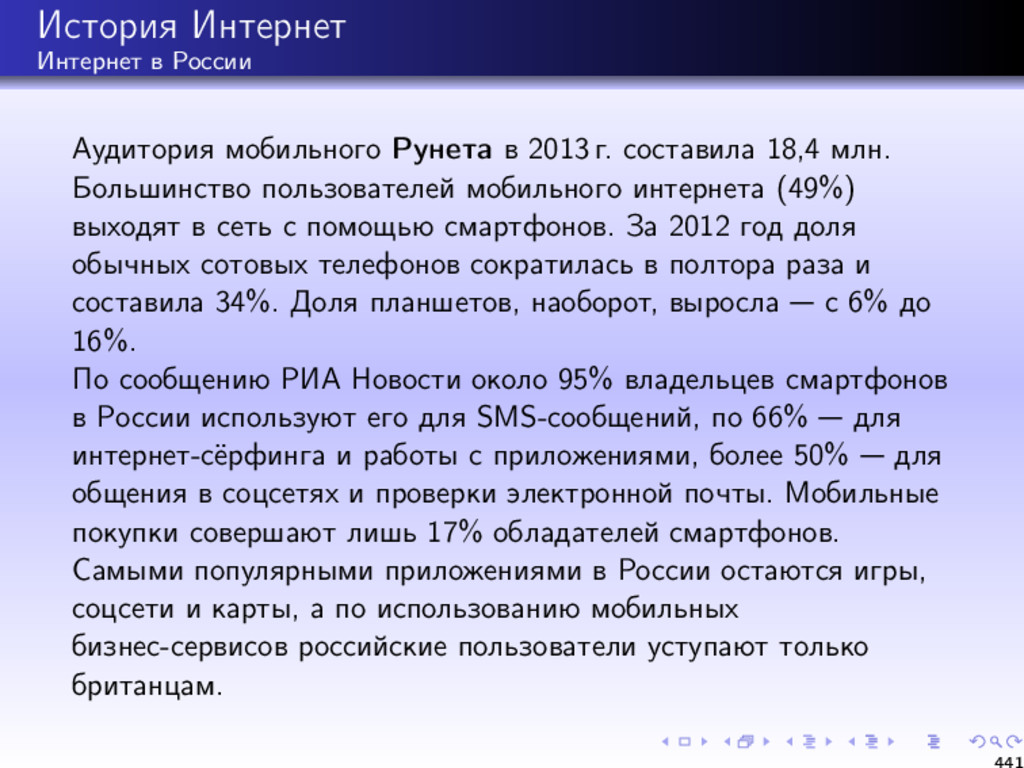 История Интернет Интернет в России Аудитория мо...