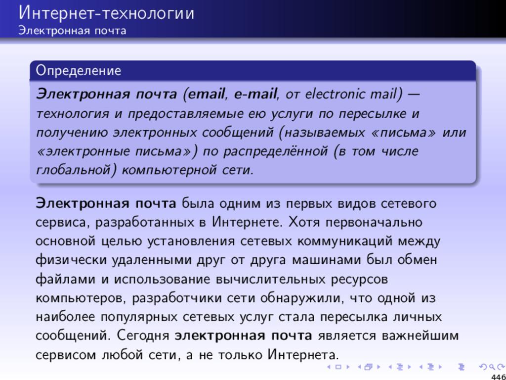 Интернет-технологии Электронная почта Определен...