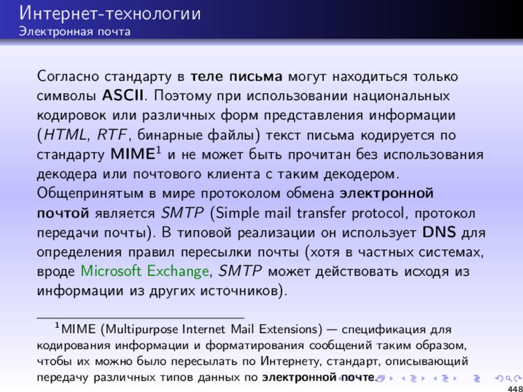 Интернет-технологии Электронная почта Согласно ...