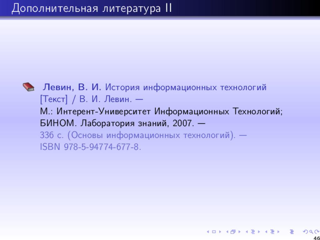Дополнительная литература II Левин, В. И. Истор...