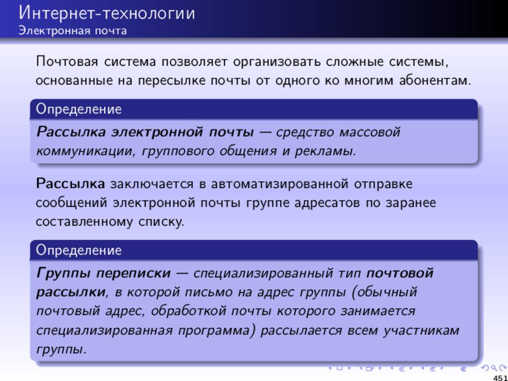Интернет-технологии Электронная почта Почтовая ...