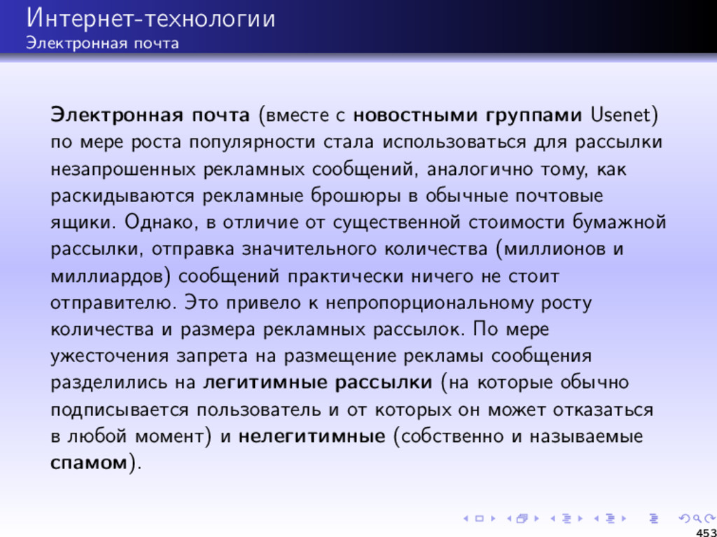 Интернет-технологии Электронная почта Электронн...