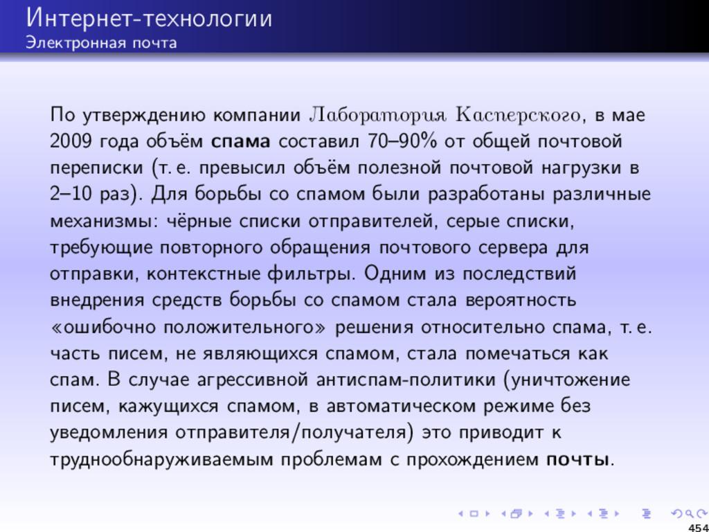Интернет-технологии Электронная почта По утверж...