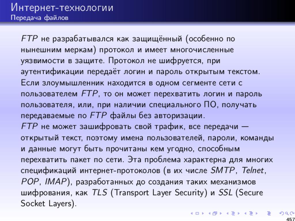 Интернет-технологии Передача файлов FTP не разр...