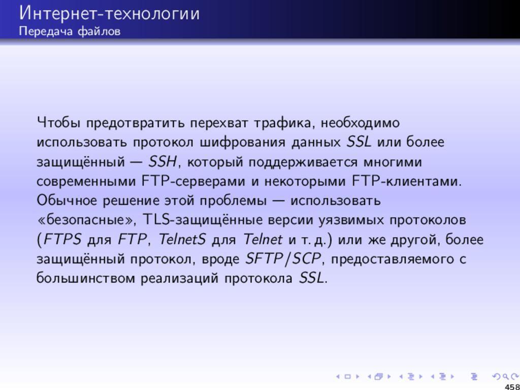 Интернет-технологии Передача файлов Чтобы предо...