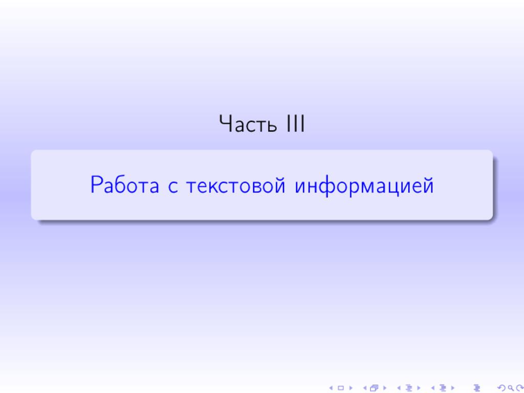 Часть III Работа с текстовой информацией