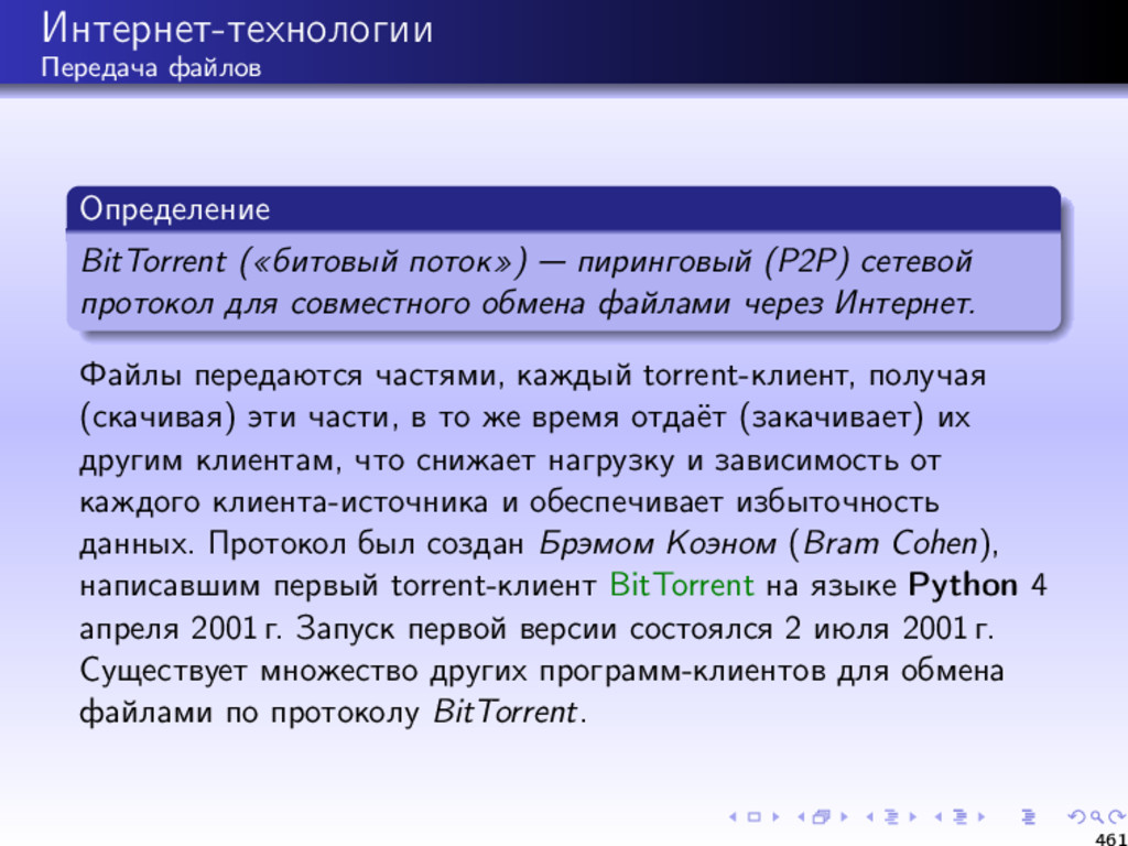 Интернет-технологии Передача файлов Определение...