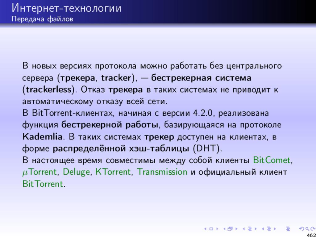 Интернет-технологии Передача файлов В новых вер...