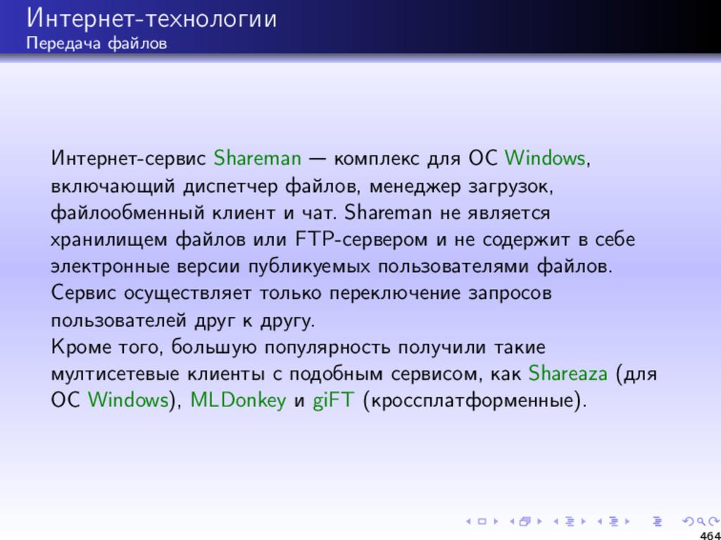 Интернет-технологии Передача файлов Интернет-се...