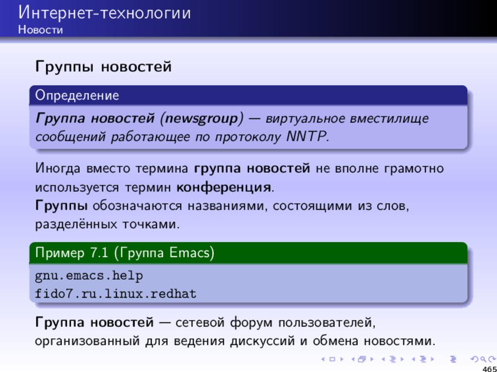 Интернет-технологии Новости Группы новостей Опр...