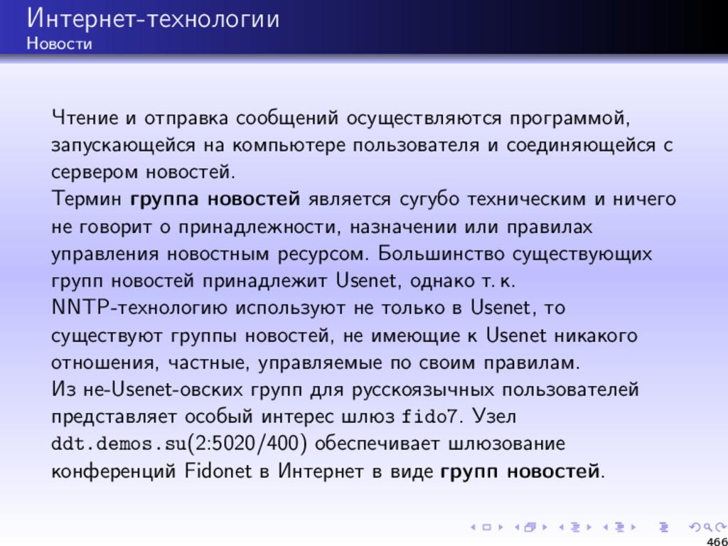 Интернет-технологии Новости Чтение и отправка с...