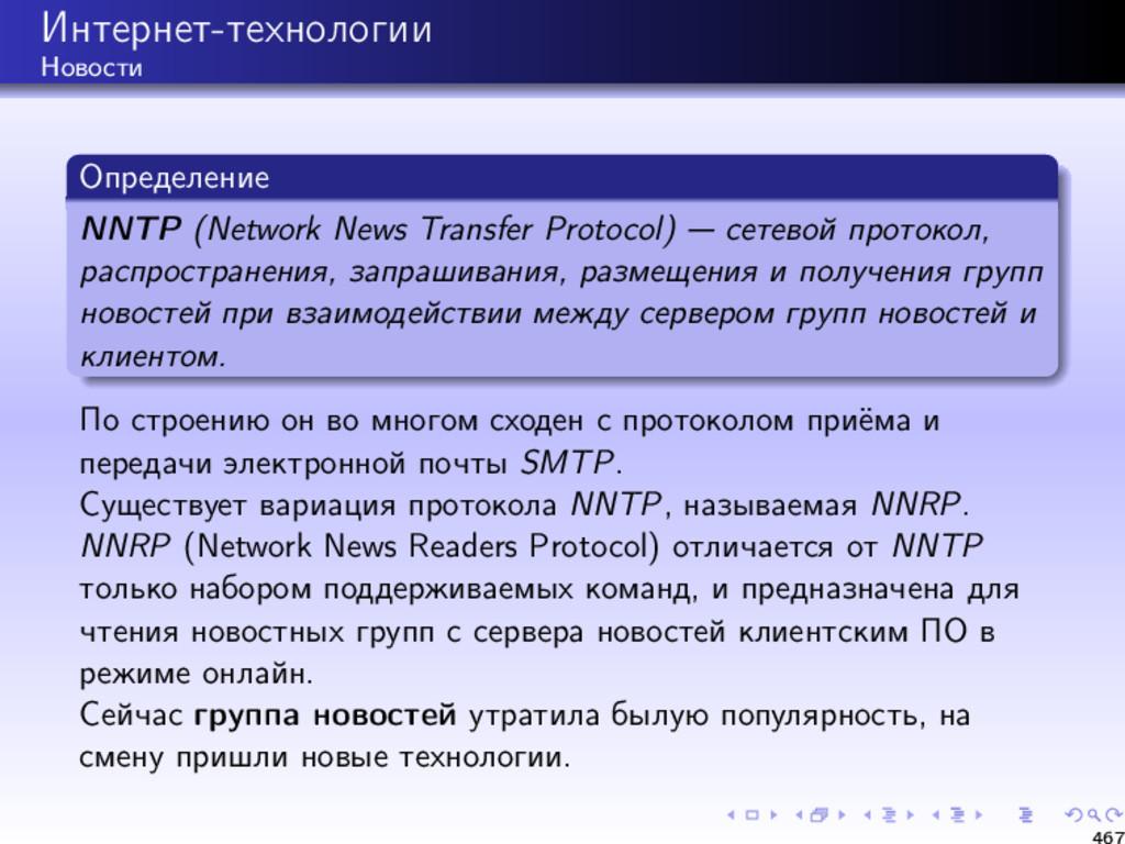 Интернет-технологии Новости Определение NNTP (N...