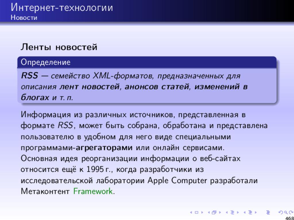 Интернет-технологии Новости Ленты новостей Опре...