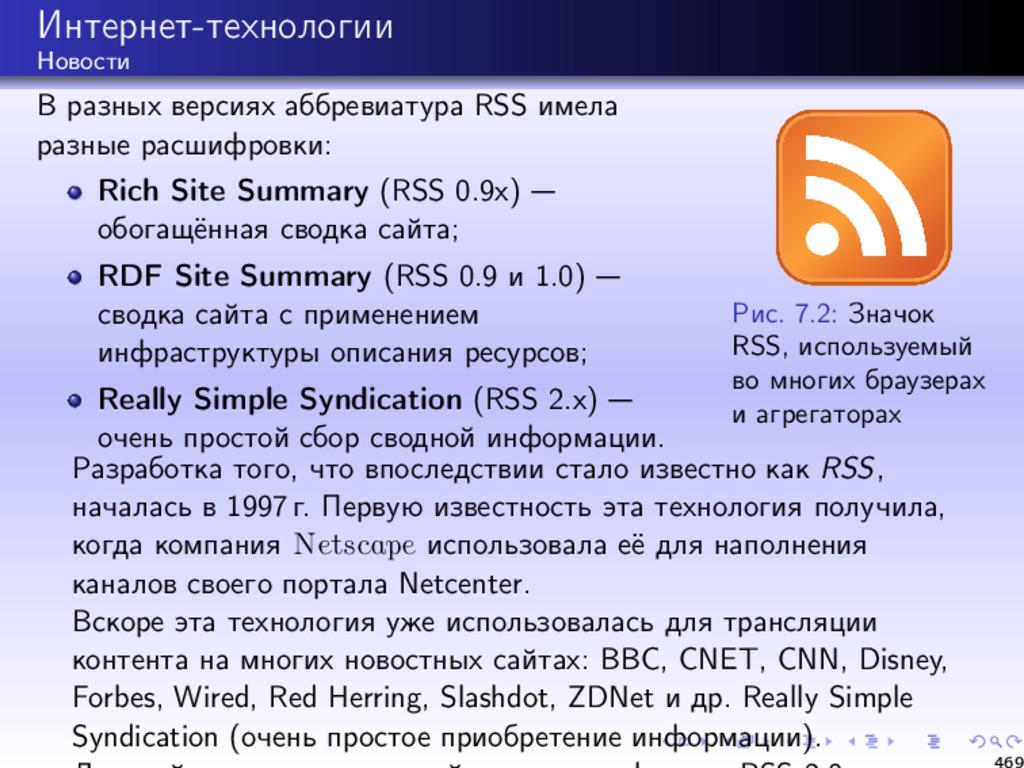 Интернет-технологии Новости В разных версиях аб...