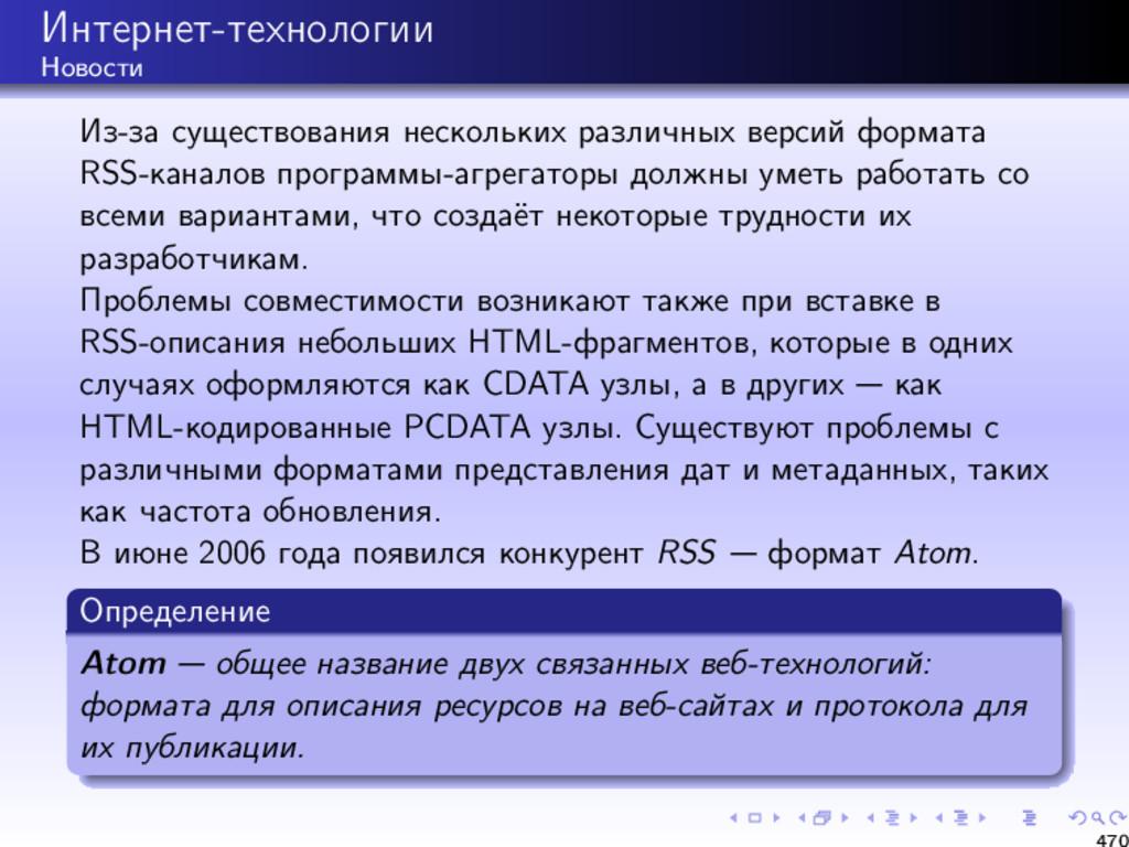 Интернет-технологии Новости Из-за существования...