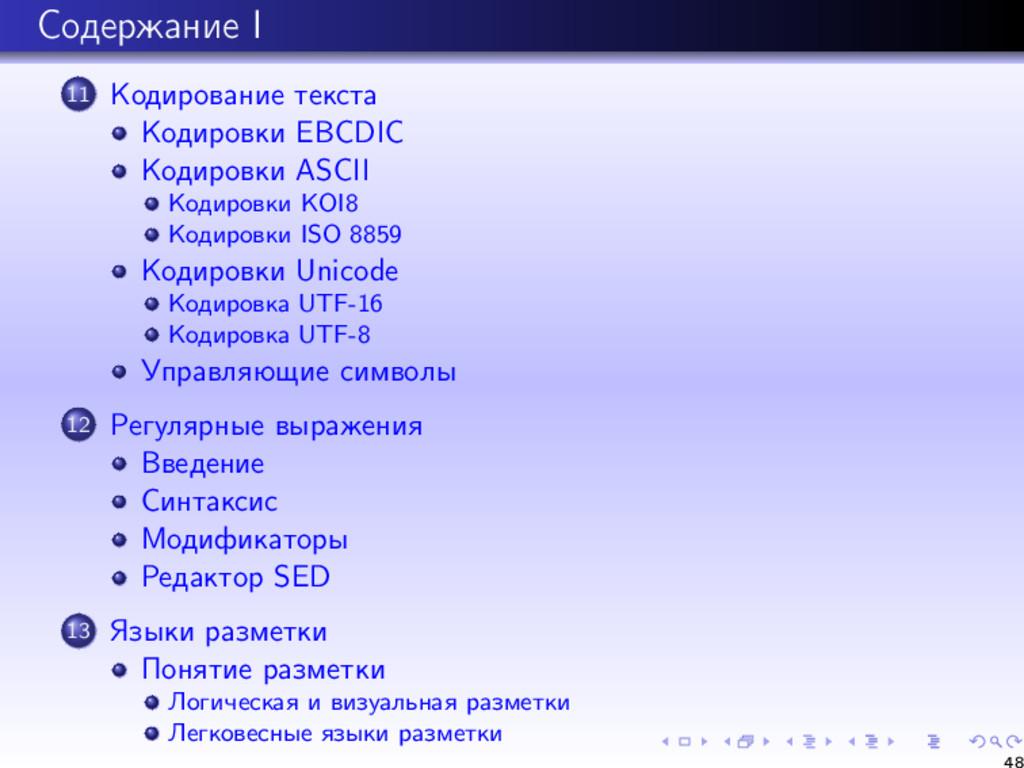Содержание I 11 Кодирование текста Кодировки EB...