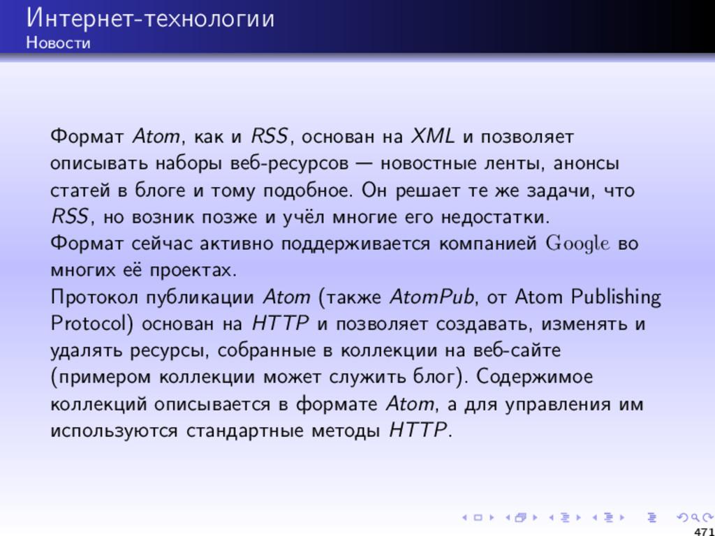 Интернет-технологии Новости Формат Atom, как и ...
