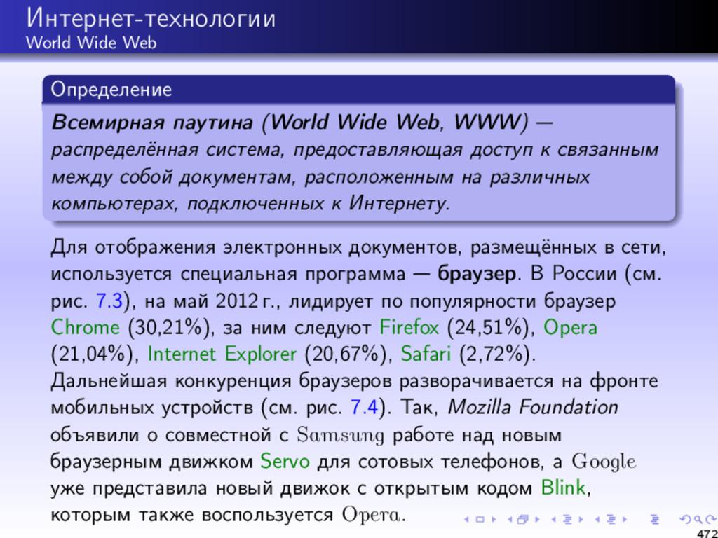 Интернет-технологии World Wide Web Определение ...