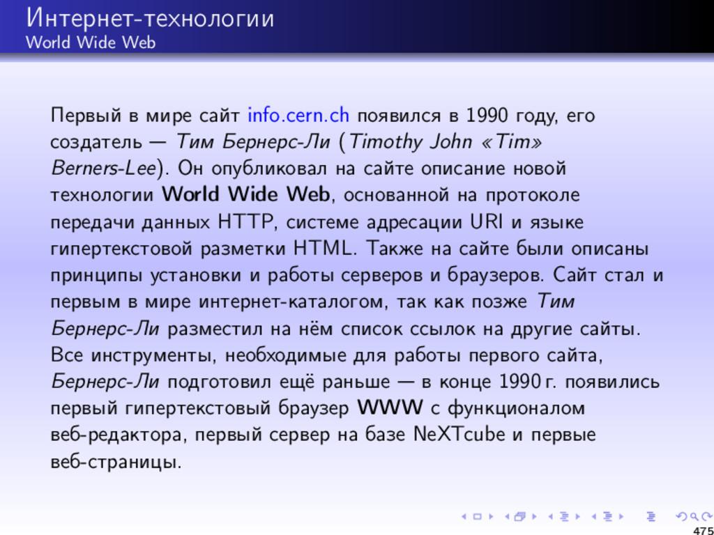 Интернет-технологии World Wide Web Первый в мир...