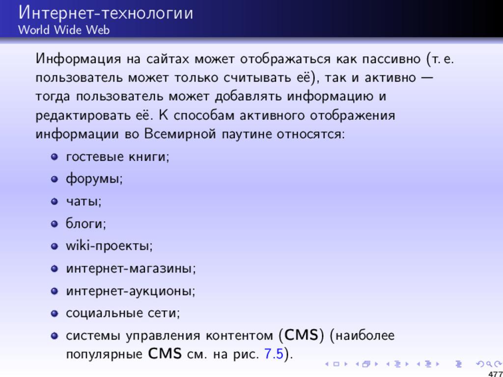 Интернет-технологии World Wide Web Информация н...