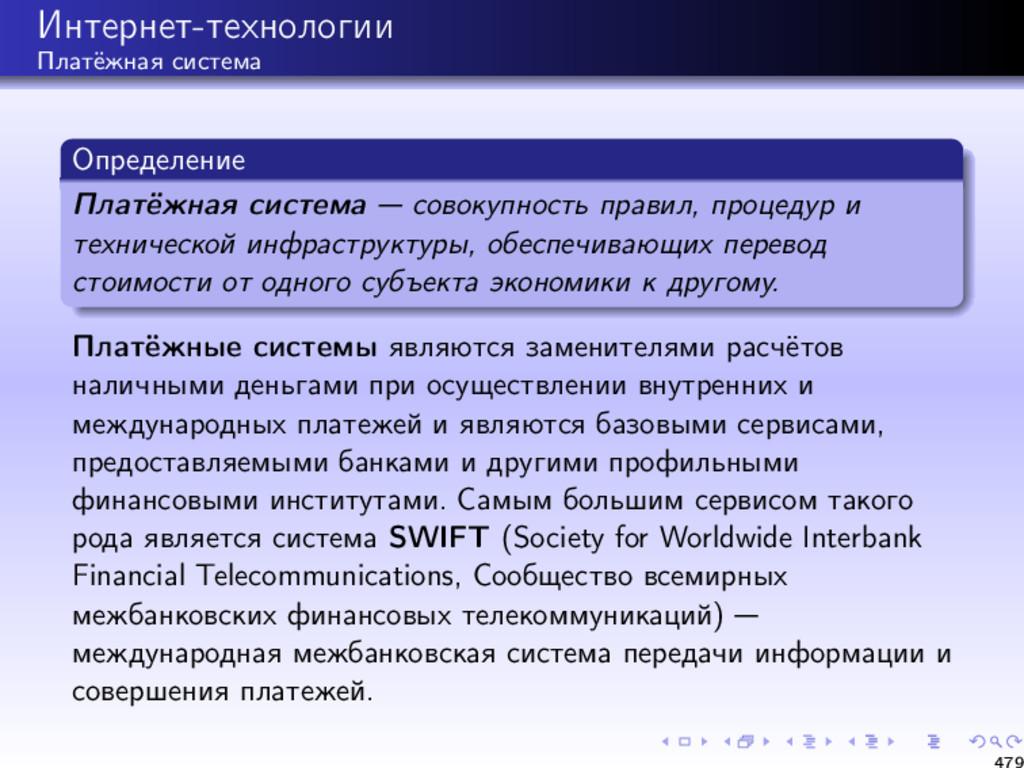Интернет-технологии Платёжная система Определен...