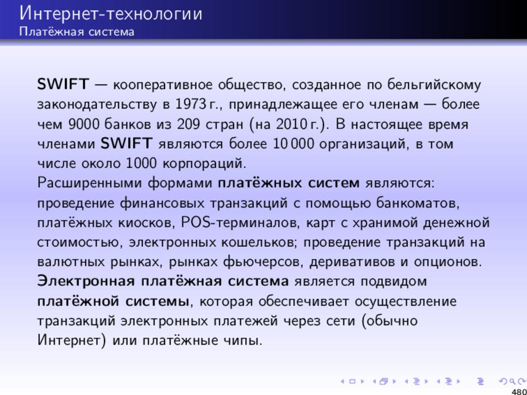 Интернет-технологии Платёжная система SWIFT коо...