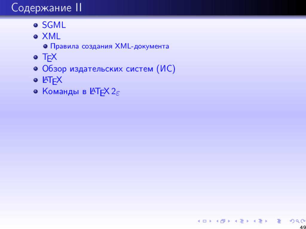 Содержание II SGML XML Правила создания XML-док...