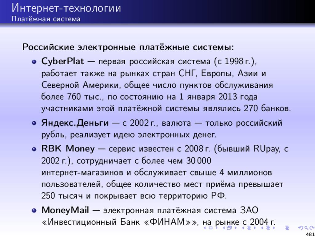 Интернет-технологии Платёжная система Российски...