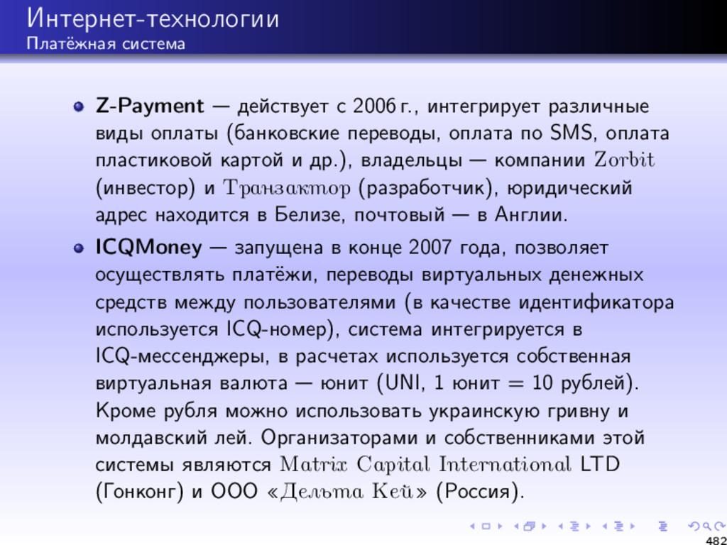 Интернет-технологии Платёжная система Z-Payment...