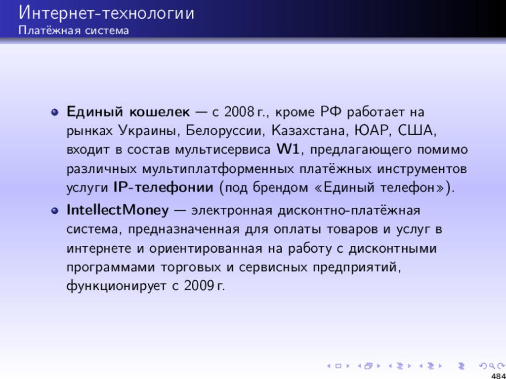 Интернет-технологии Платёжная система Единый ко...